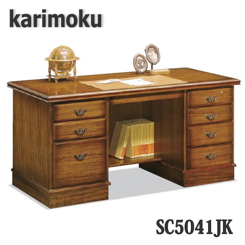 【開梱設置付き】カリモク家具 SC5041JK 両袖デスク コロニアルシリーズ 送料無料 日本製国産