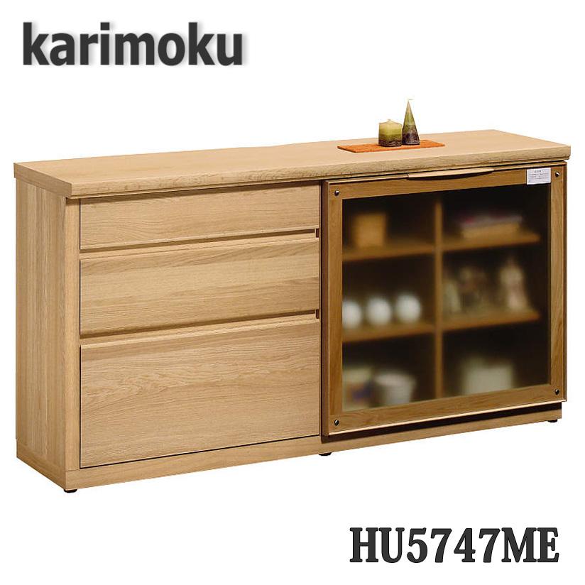 【開梱設置付き】カリモク家具 HU5747、HU5767 サイドボード キャビネット 送料無料 日本製国産