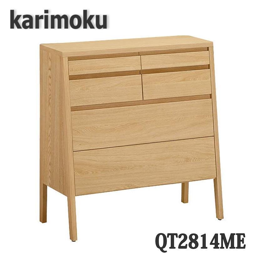【開梱設置付き】カリモク家具 QT2814 チェスト 送料無料 日本製国産