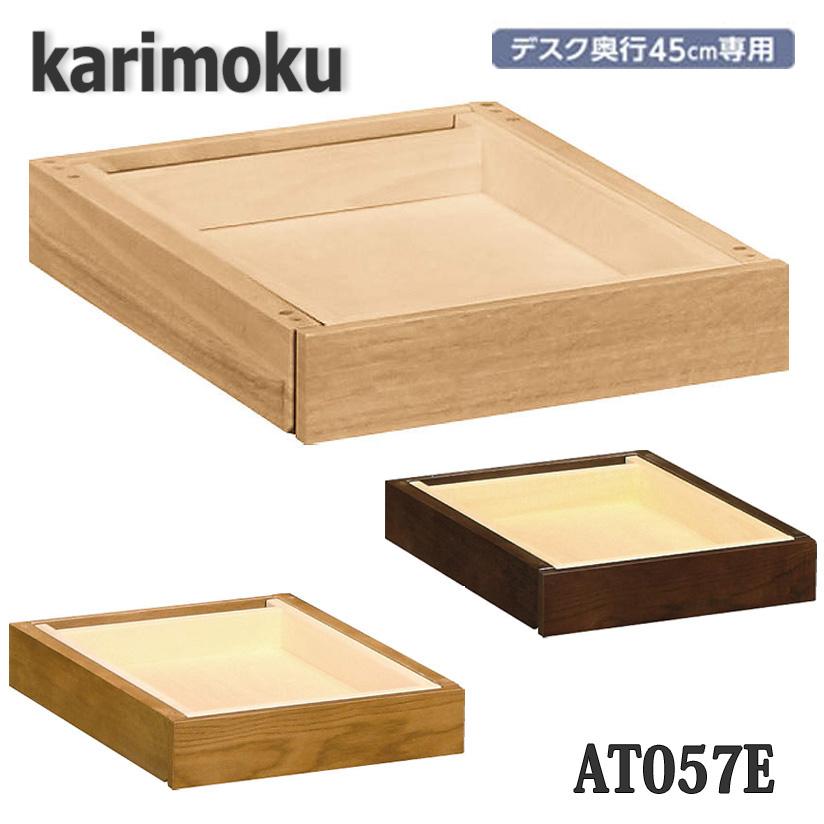 【送料無料】カリモク家具 AT057E ボナシェルタ 引き出しユニット(小)学習デスク 日本製国産
