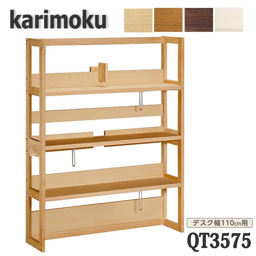 【開梱設置付き】カリモク家具 QT3575 書棚シェルフ デスク110cm幅用 ボナシェルタ 送料無料 日本製国産