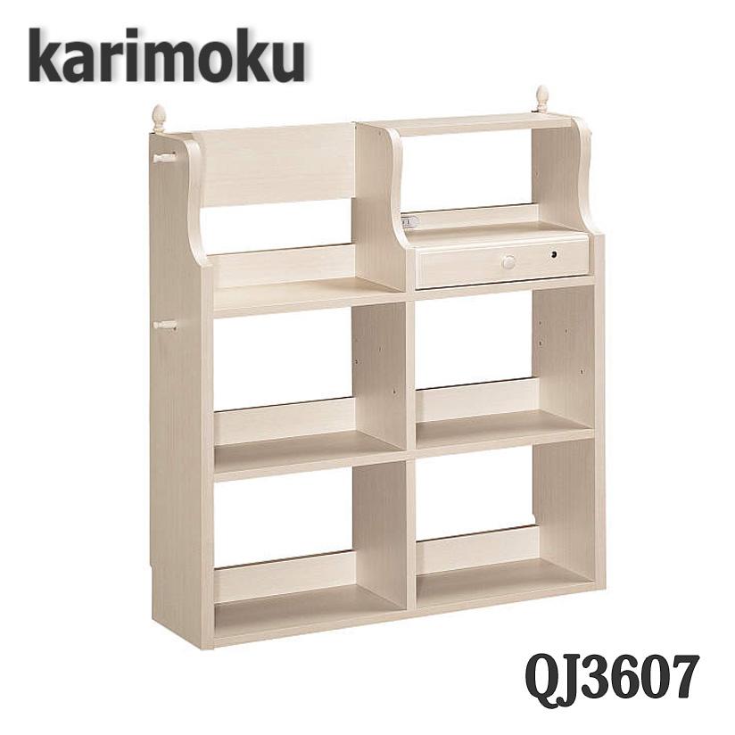 【開梱設置付き】カリモク家具 QJ3607MY カリーシル マルチシェルフ 送料無料 日本製国産