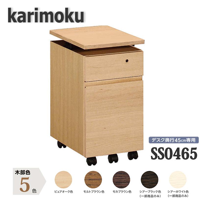 【開梱設置付き】カリモク家具 SS0465 ワゴン デスク奥行45cm専用 ユーティリティプラス 送料無料 日本製国産