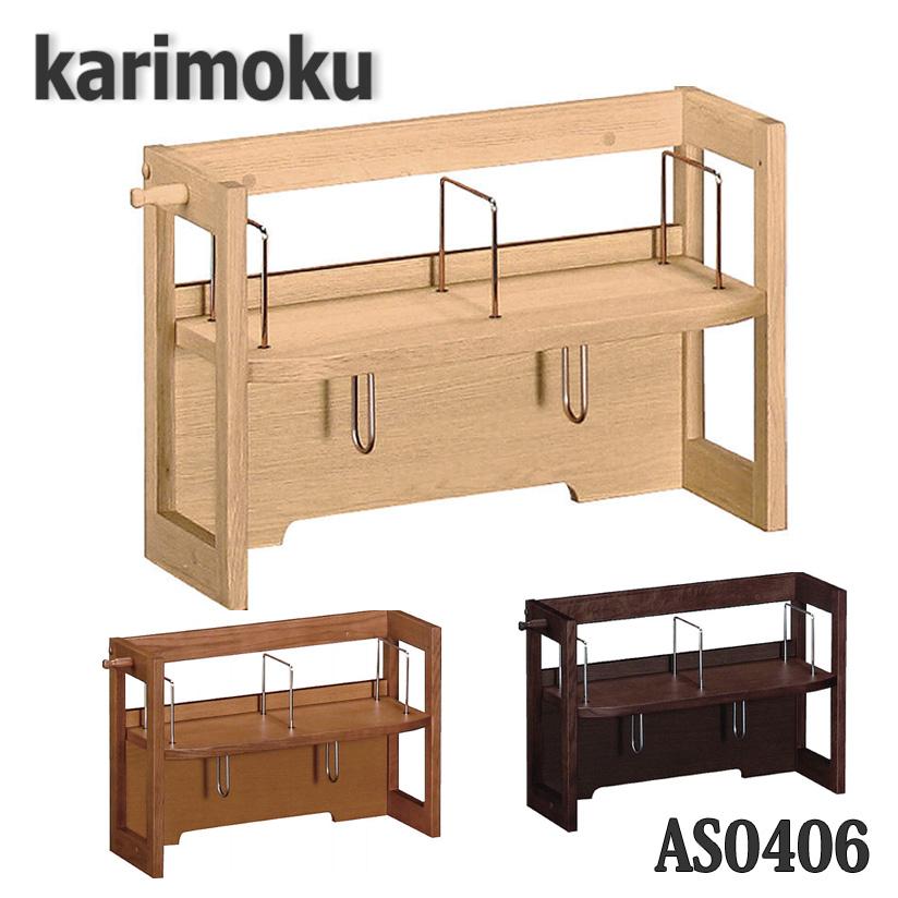 【送料無料】カリモク家具 AS0406 ブックスタンド デスク奥行60cm専用 ユーティリティプラス 日本製国産