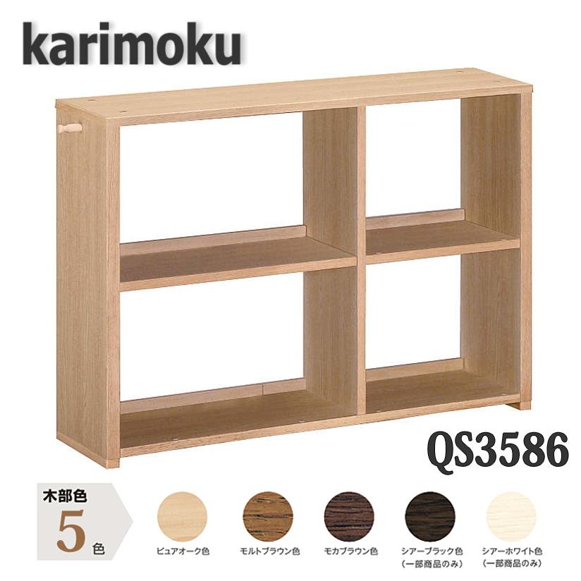 【開梱設置付き】カリモク家具 QS3586 書棚シェルフ 幅1000×奥265×高723mm ユーティリティプラス 送料無料 日本製国産