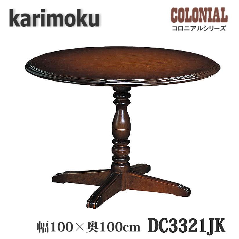 【開梱設置付き】カリモク家具 DC3321JK 食堂テーブル 幅1000×奥1000mm コロニアルシリーズ 送料無料、日本製国産