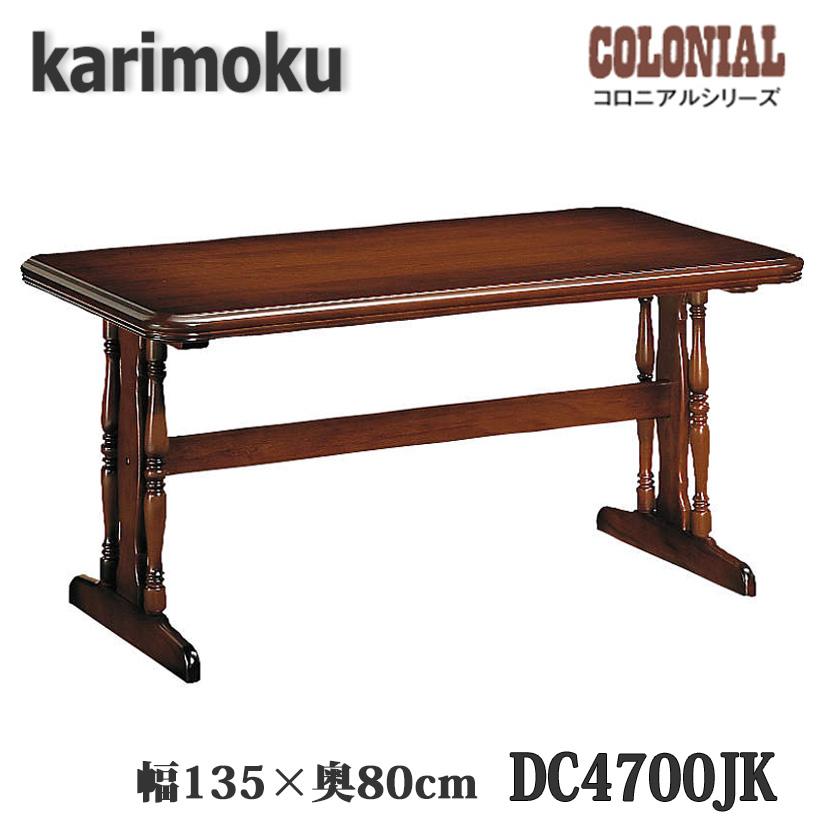 【開梱設置付き】カリモク家具 DC4700JK 食堂テーブル 幅1350×奥800mm コロニアルシリーズ 送料無料、日本製国産