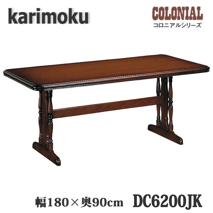 【開梱設置付き】カリモク家具 DC6200JK 食堂テーブル 幅1800×奥900mm コロニアルシリーズ 送料無料、日本製国産