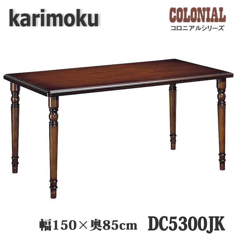 【開梱設置付き】カリモク家具 DC5300JK 食堂テーブル 幅1500×奥850mm コロニアルシリーズ 送料無料、日本製国産
