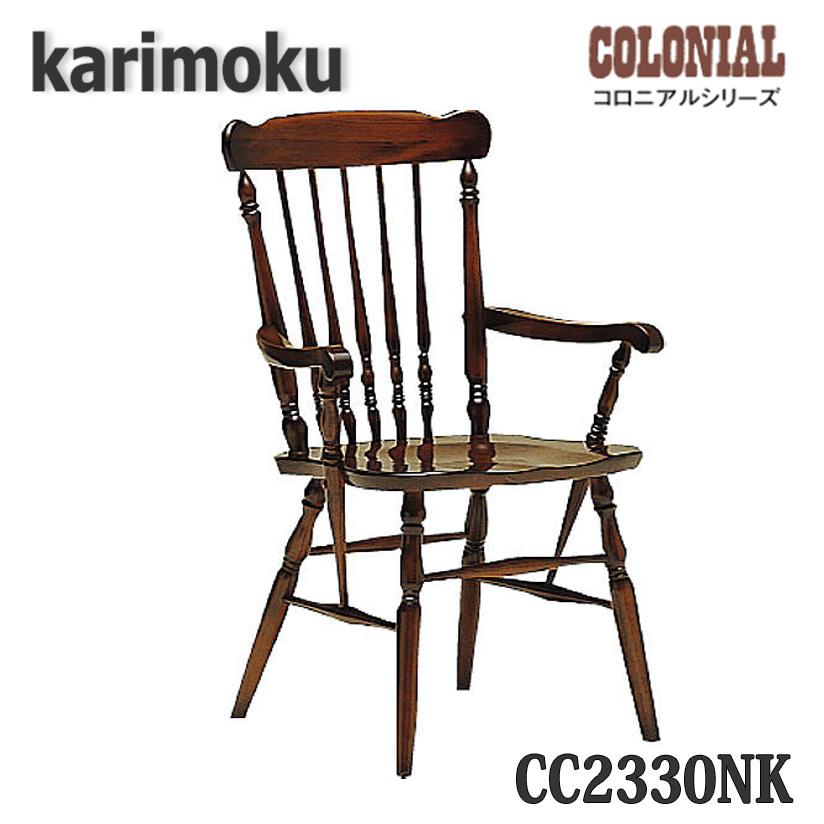 【開梱設置付き】カリモク家具 CC2330NK 肘付食堂椅子 ダイニングチェア コロニアルシリーズ 送料無料、日本製国産
