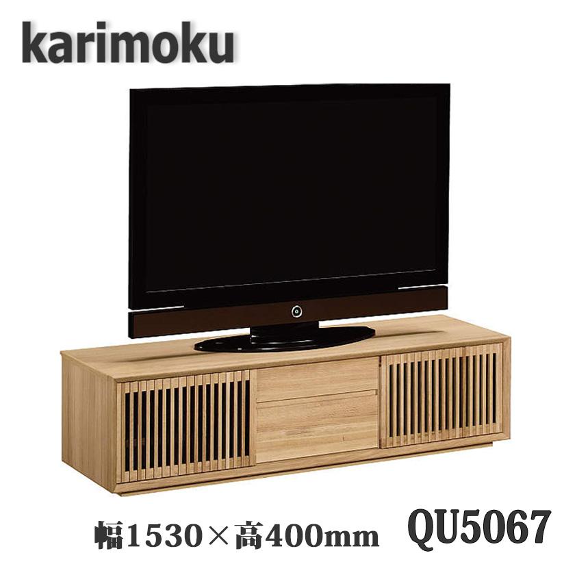 【開梱設置付き】カリモク家具 QU5067 幅1530×奥448×高400mm テレビボード 送料無料 日本製国産