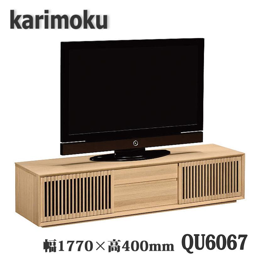 【開梱設置付き】カリモク家具 QU6067 幅1770×奥448×高400mm テレビボード 送料無料 日本製国産