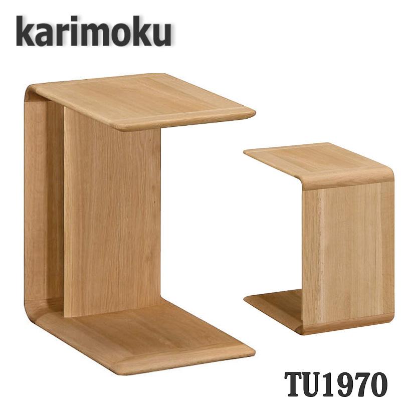 【開梱設置付き】カリモク家具 TU1970 サイドテーブル 送料無料 日本製国産