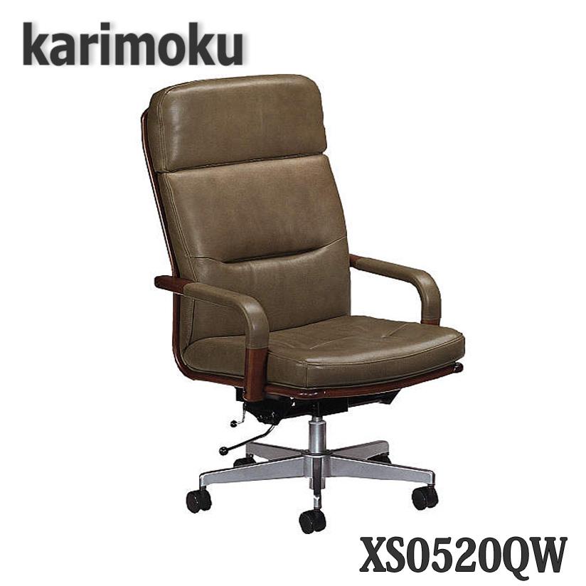 【開梱設置付き】カリモク家具 XS0520QW 本革張デスクチェア 送料無料 日本製国産