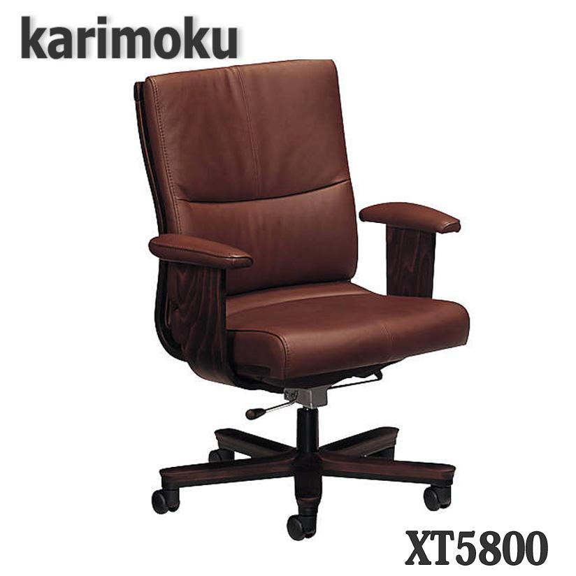 【開梱設置付き】カリモク家具 XT5800 本革張デスクチェアー 送料無料 日本製国産