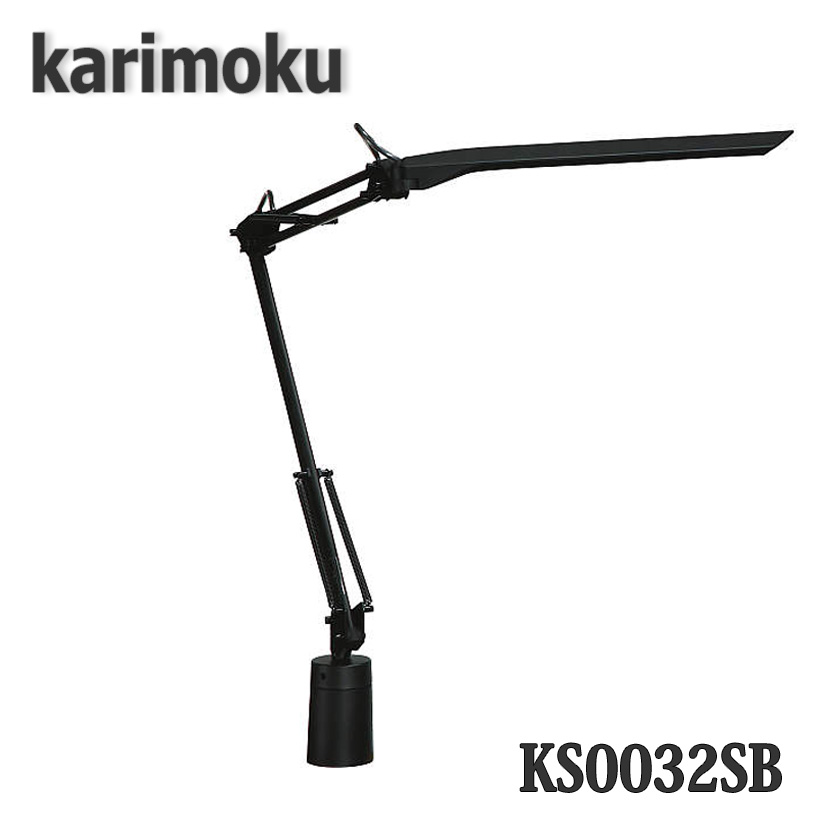 【送料無料】カリモク家具 KS0032SB LEDスタンドライト 調光&調色機能付き