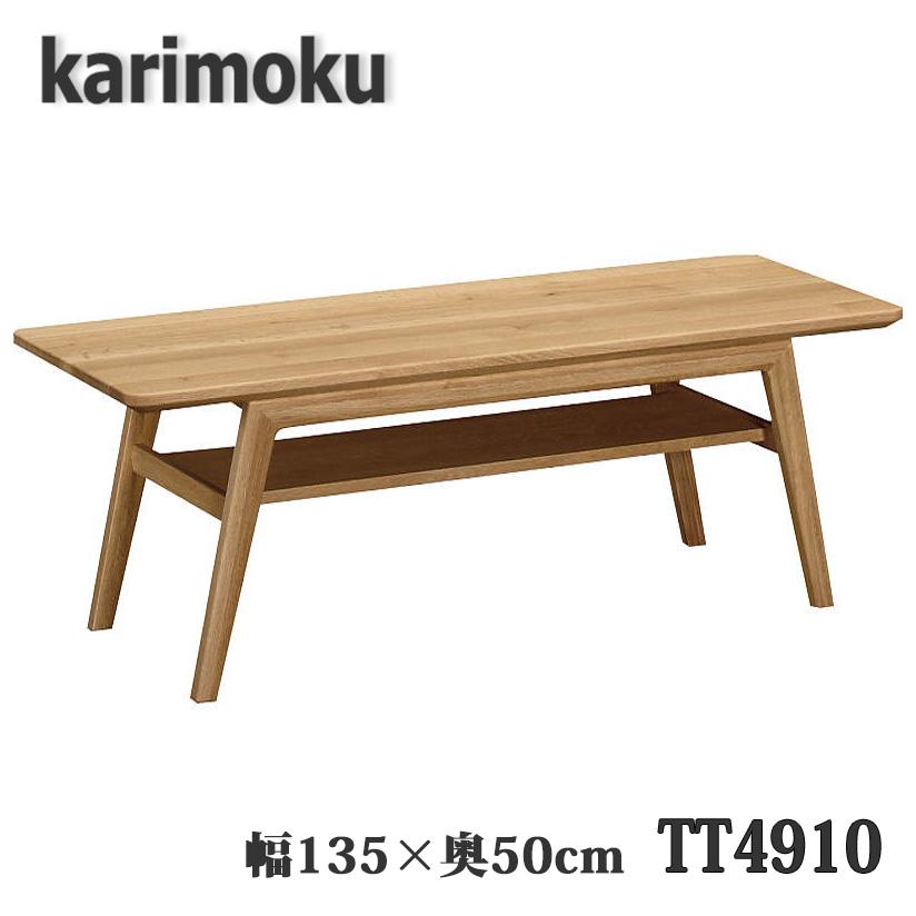 【開梱設置付き】カリモク家具 TT4910 テーブル 幅135×奥50×高45cm 送料無料 日本製国産