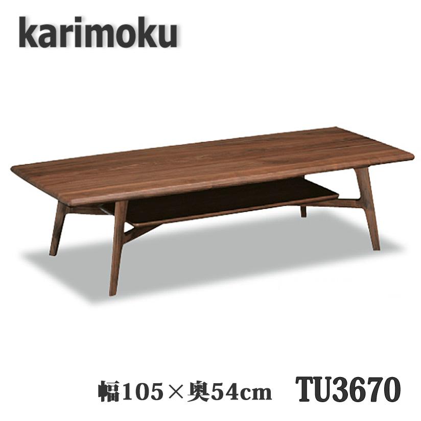 【開梱設置付き】カリモク家具 TU3670 テーブル 幅105×奥54cm 送料無料 日本製国産