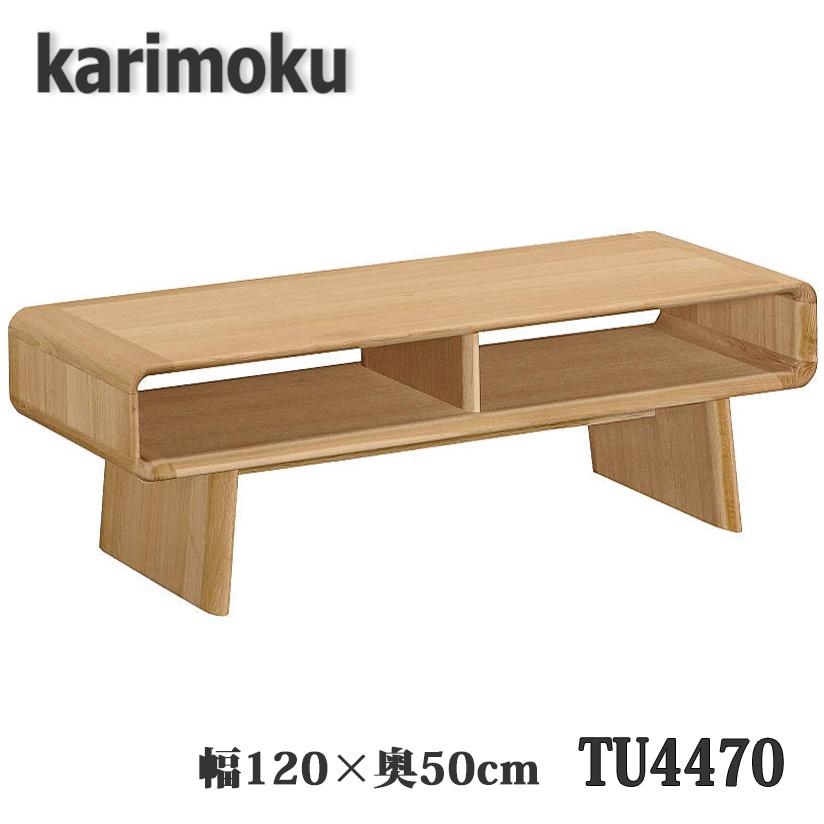 【開梱設置付き】カリモク家具 TU4470 テーブル 幅120×奥50×高40cm 送料無料 日本製国産