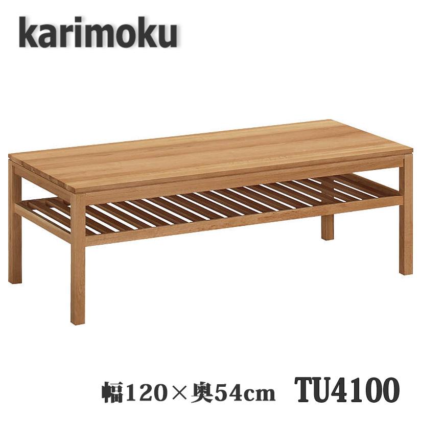【開梱設置付き】カリモク家具 TU4100 テーブル 幅120×奥54×高40cm 送料無料 日本製国産