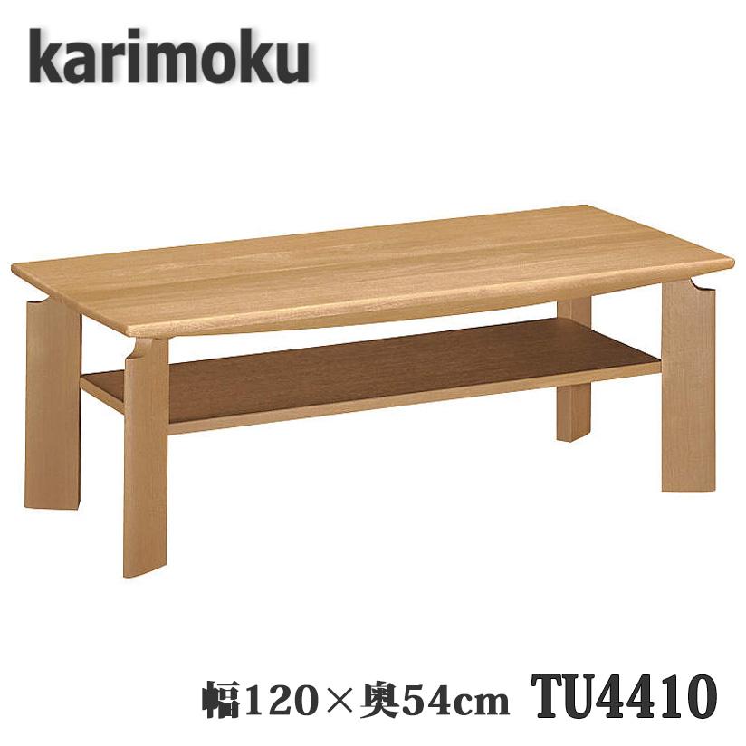 【開梱設置付き】カリモク家具 TU4410 テーブル 幅120×奥54×高40cm 送料無料 日本製国産