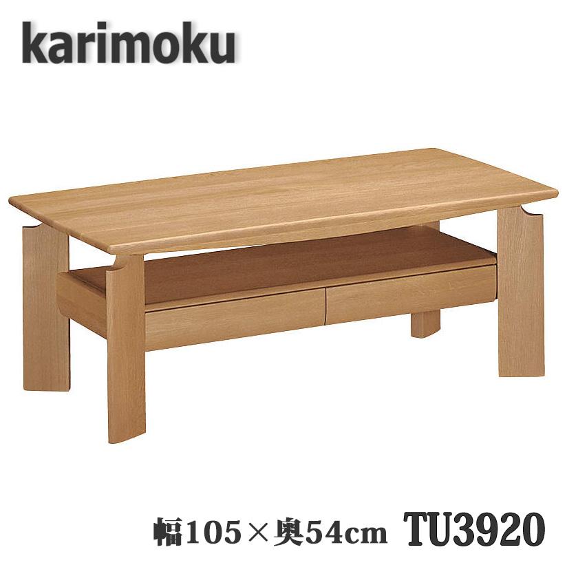 【開梱設置付き】カリモク家具 TU3920 テーブル 幅105×奥54×高40cm 送料無料 日本製国産