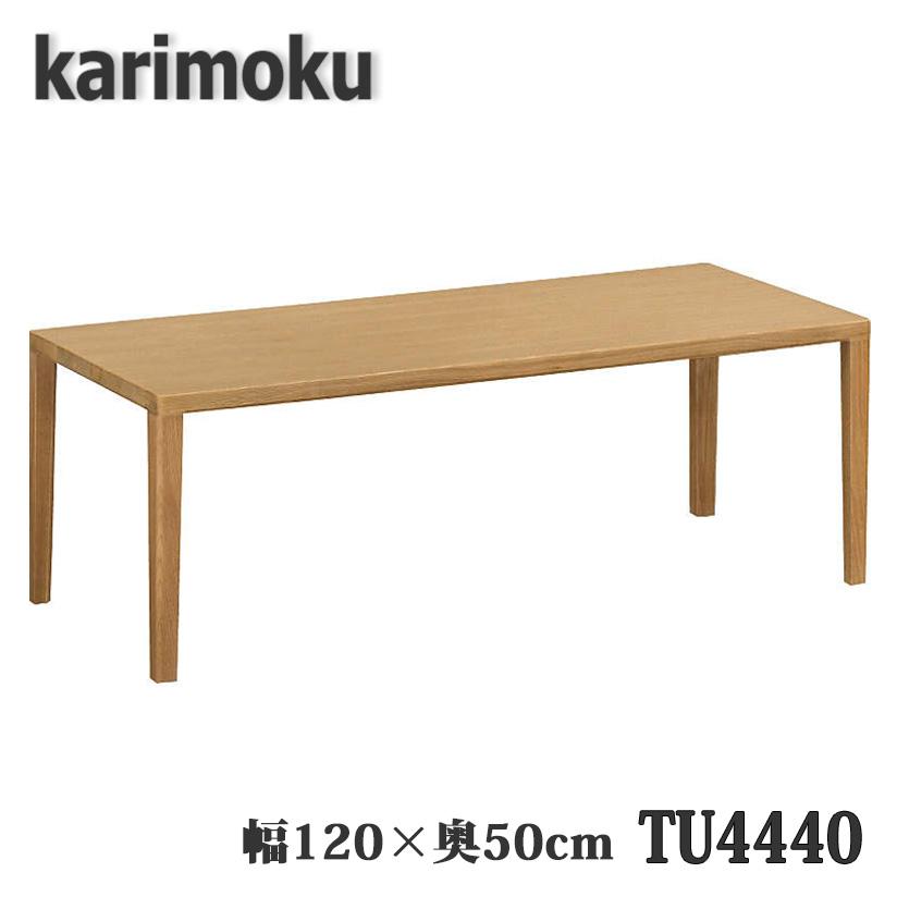 【開梱設置付き】カリモク家具 TU4440 テーブル 幅120×奥50×高40cm 送料無料 日本製国産