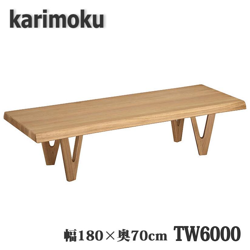 【開梱設置付き】カリモク家具 TW6000 テーブル 幅180×奥70×高34cm 送料無料 日本製国産