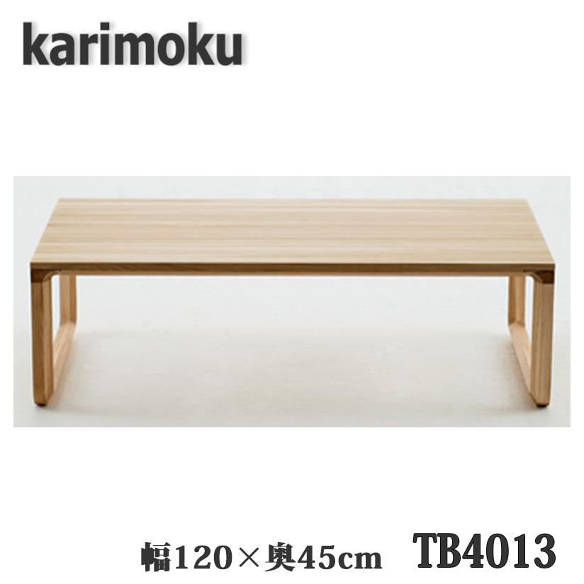 【開梱設置付き】カリモク家具 TB4013 テーブル 幅120×奥45×高35cm 送料無料 日本製国産