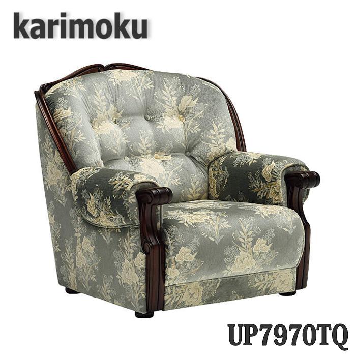 【送料無料】カリモク家具 UP7970TQ 肘掛椅子 ソファ 金華山張椅子 開梱設置付き 日本製国産