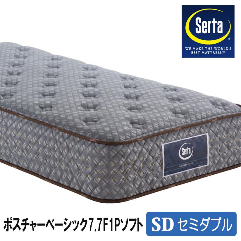 【送料無料】サータポスチャーベーシック7.7F1Pソフト SDセミダブル(122cm幅) 超高集積並行配列 7.7インチ円筒型 高弾性フォーム入 日本製国産