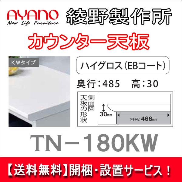 【開梱・設置無料】【送料無料】綾野製作所 カウンター天板 TN-180KW