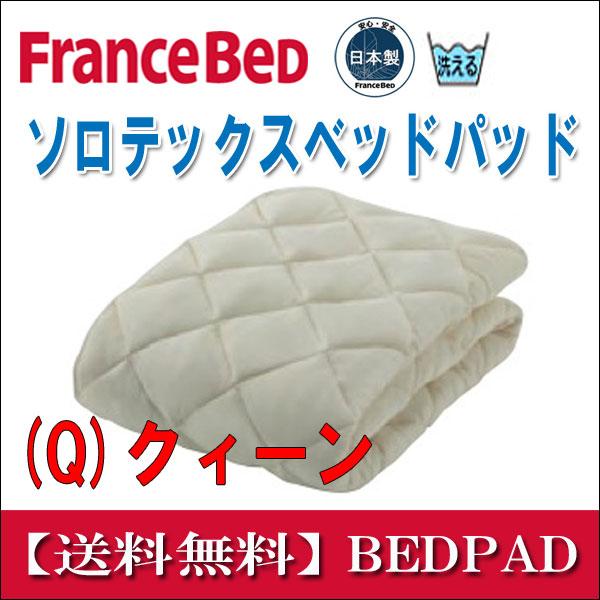 【フランスベッド正規販売店】【送料無料】ソロテックスベッドパッド クィーン
