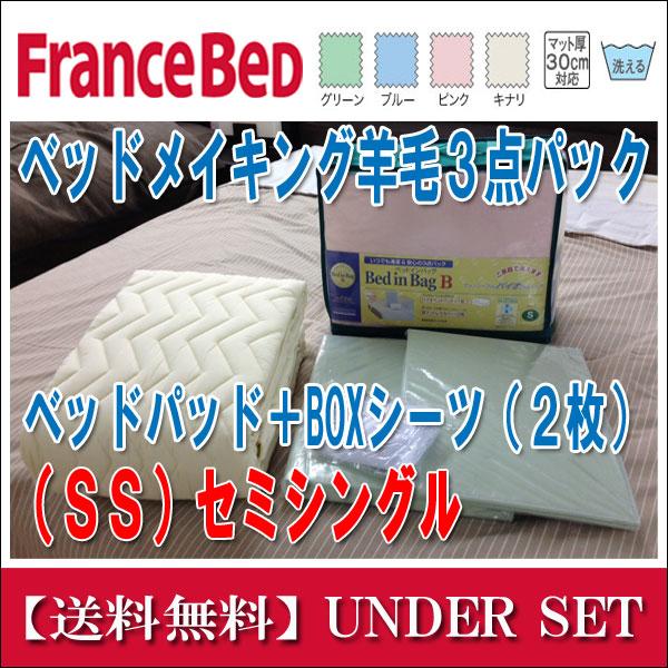 【フランスベッド正規販売店】【送料無料】ベッドメイキング羊毛3点パック セミシングル
