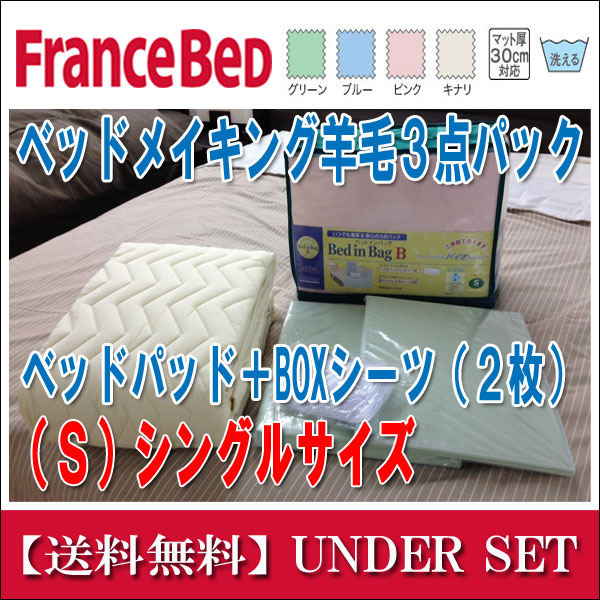 【フランスベッド正規販売店】【送料無料】ベッドメイキング羊毛3点パック シングル