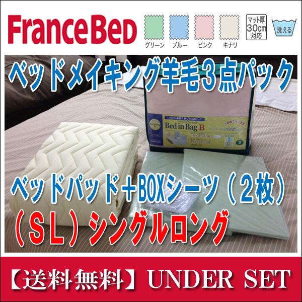 【フランスベッド正規販売店】【送料無料】ベッドメイキング羊毛3点パック シングルロング