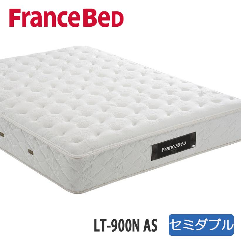 【開梱設置付き】フランスベッド LT-900N AS セミダブル 幅122cm、長195cm、厚30cm 送料無料、日本製国産 ライフトリートメントシリーズ