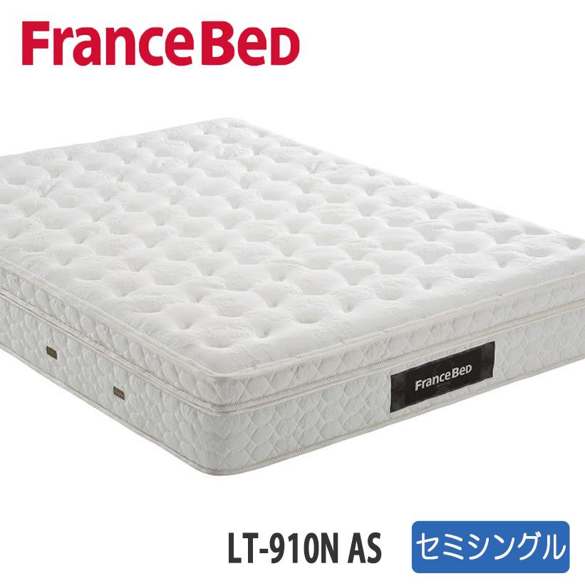 【開梱設置付き】フランスベッド LT-910N AS セミシングル 幅85cm、長195cm、厚30cm 送料無料、日本製国産 ライフトリートメントシリーズ