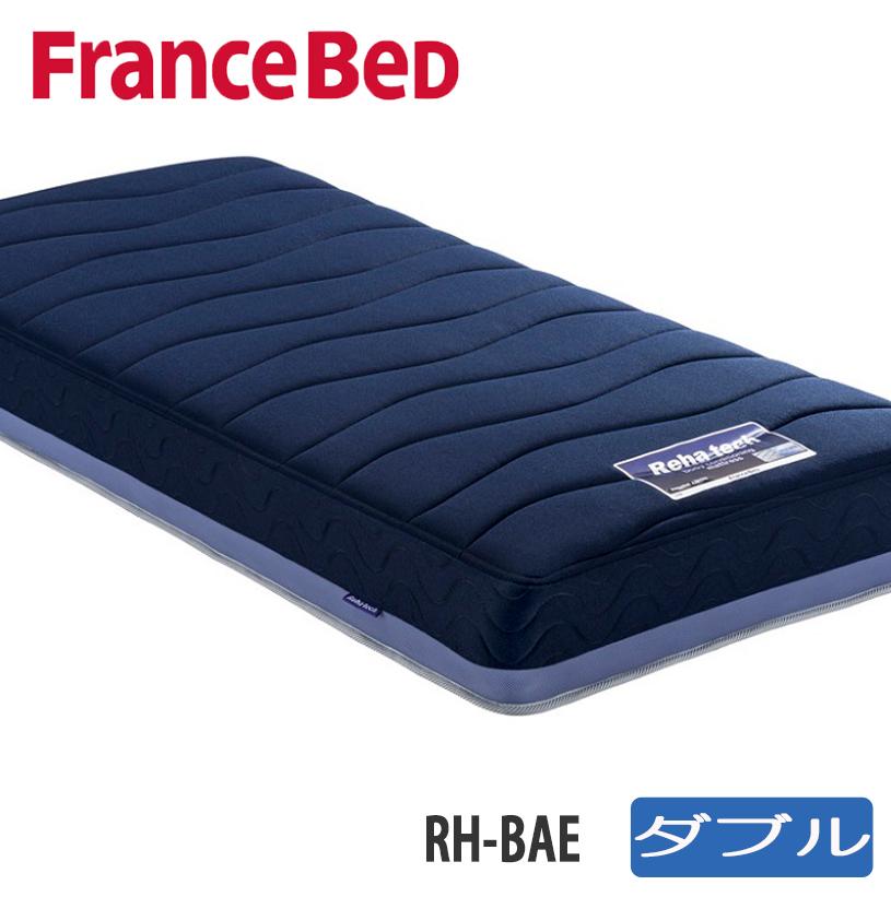 【開梱設置付き】フランスベッド RH-BAE ダブル 幅122cm、長195cm、厚26cm 送料無料、日本製国産 ブレスエアーシリーズ