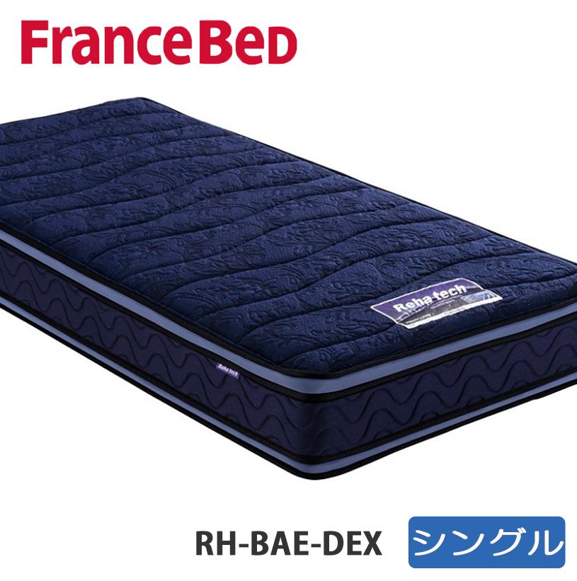 【開梱設置付き】フランスベッド RH-BAE-DLX シングル 幅97cm、長195cm、厚27cm 送料無料、日本製国産 ブレスエアーシリーズ