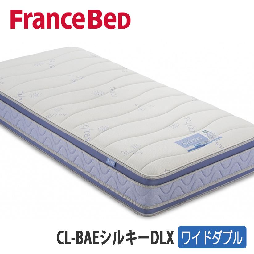【開梱設置付き】フランスベッド CL-BAE シルキーDLX ワイドダブル 幅154cm、長195cm、厚27cm 送料無料、日本製国産 クラウディアシリーズ