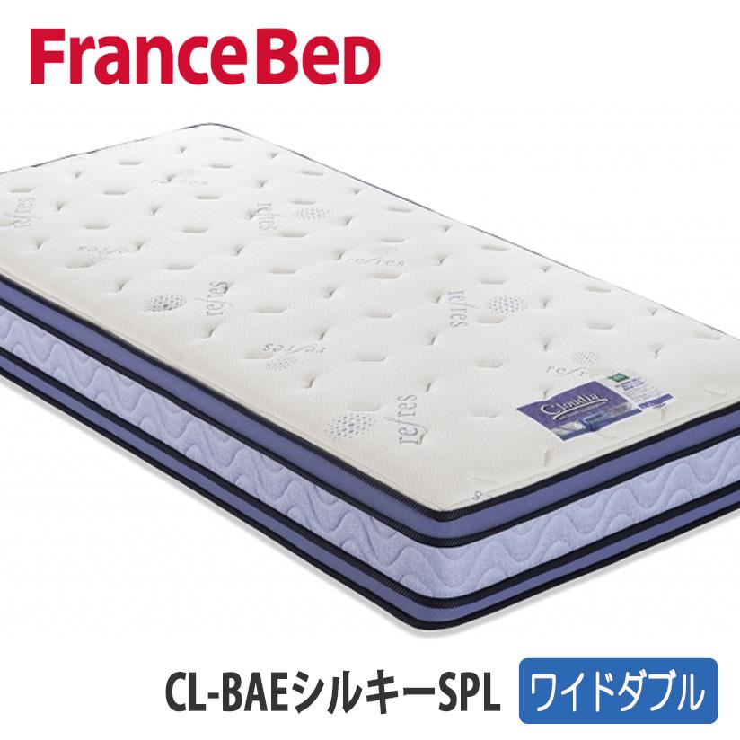 【開梱設置付き】フランスベッド CL-BAE シルキーSPL ワイドダブル 幅154cm、長195cm、厚28cm 送料無料、日本製国産 クラウディアシリーズ