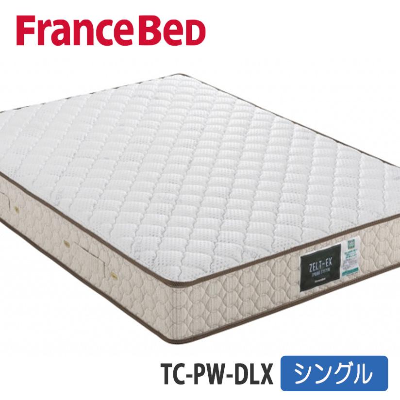 【開梱設置付き】フランスベッド TC-PW-DLX シングル テンセル繊維使用プロ・ウォールマットレス 幅97cm、長195cm、厚24cm 送料無料、日本製国産