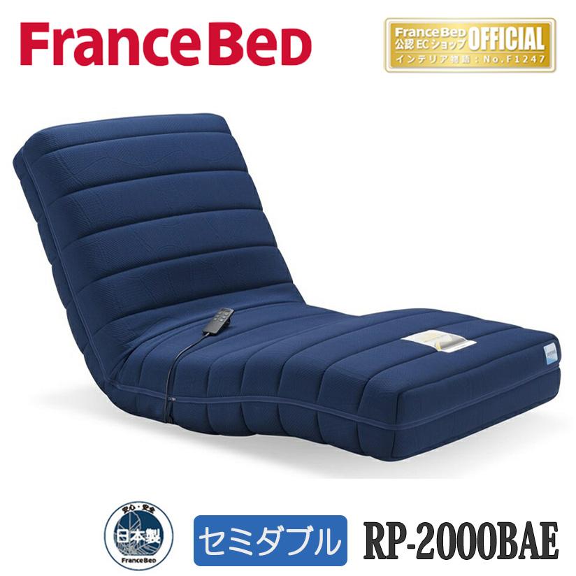 【送料+設置無料】フランスベッド RP-2000BAE セミダブル 電動リクライニングマットレス 送料無料、日本製国産 ラ