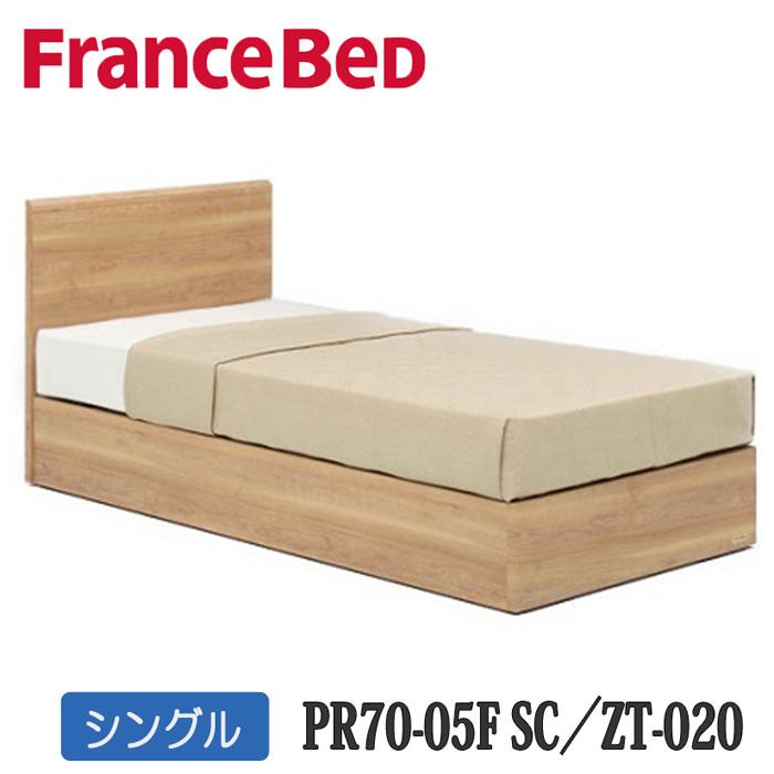 【お買得セット特価】フランスベッドPR70-05FSC+ZT-020  シングルベッド フレーム(引出無)+マットレス 送料無料 日本製国産