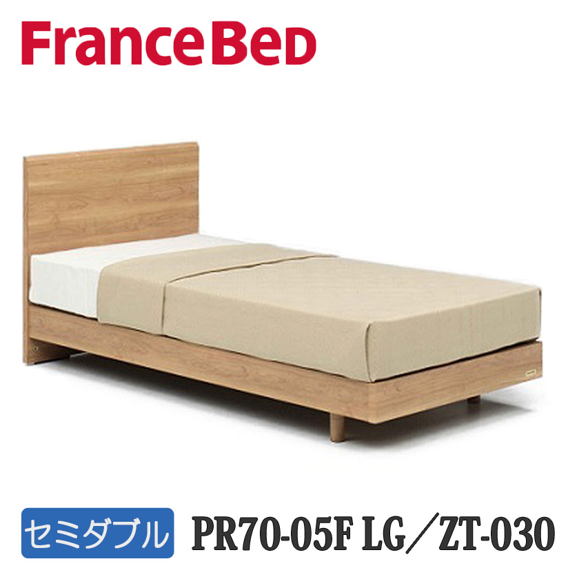 【お買得セット特価】フランスベッドPR70-05FLG+ZT-030 セミダブルベッド フレーム(レッグ)+マットレス 送料無料 日本製国産