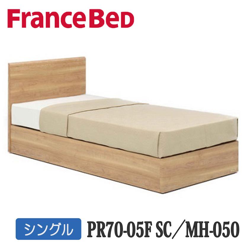 【お買得セット特価】フランスベッドPR70-05FSC+MH-050 シングルベッド フレーム(引出無)+マットレス 送料無料 日本製国産