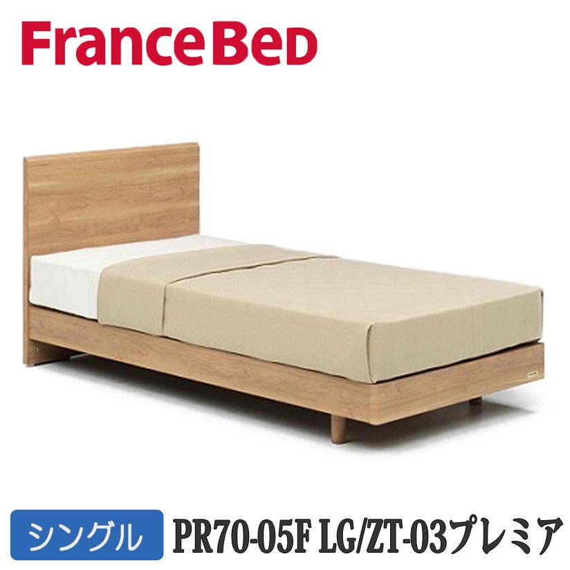 【お買得セット特価】フランスベッドPR70-05FLG+ZT-03プレミア シングルベッド フレーム(レッグ)+マットレス 送料無料 日本製国産
