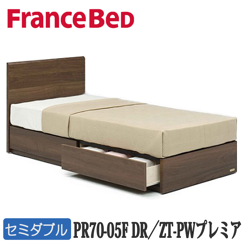 【お買得セット特価】フランスベッドPR70-05FDR+ZT-PWプレミア セミダブルベッド フレーム(引出付き)+マットレス 送料無料 日本製国産