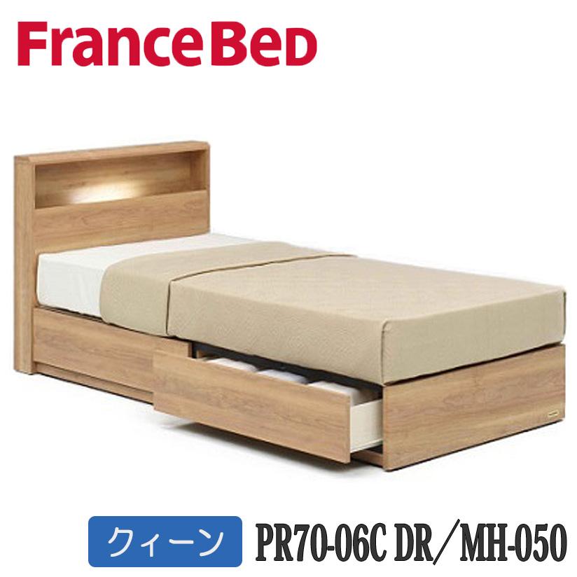 【お買得セット特価】フランスベッドPR70-06CDR+MH-050  クィーンベッド フレーム(引出付き)+マットレス 送料無料 日本製国産